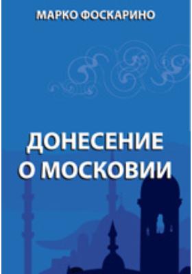 Донесение о Московии
