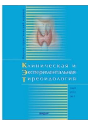 Клиническая и экспериментальная тиреоидология: журнал. 2012. Т. 8, № 1