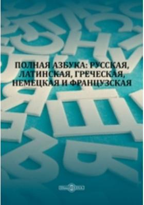 Полная азбука: русская, латинская, греческая, немецкая и французская