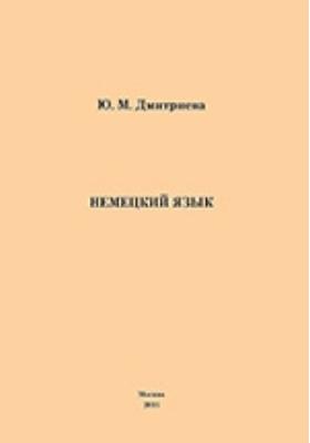 Немецкий язык : Учебное пособие для студентов, обучающихся по дефектологическим специальностям: учебное пособие