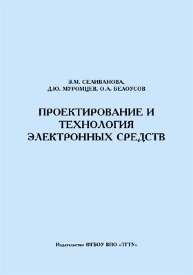 Проектирование и технология электронных средств: учебное  пособие