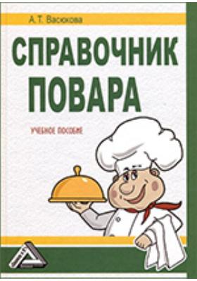Справочник повара: учебное пособие