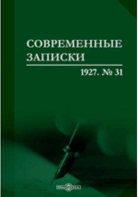 Современные записки: журнал. 1927. № 31