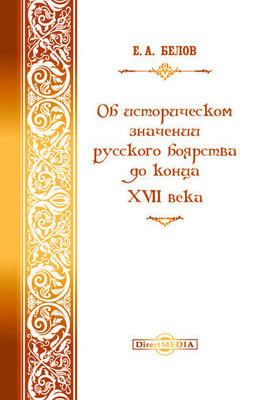 Об историческом значении русского боярства до конца XVII века: историко-документальное издание