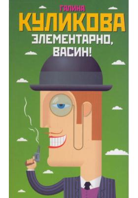 Элементарно, Васин! : Рассказы