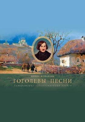 Гоголевы песни : литературно-художественный альбом: научное издание