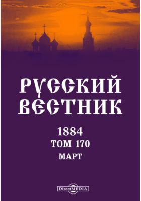 Русский Вестник. Т. 170. Март