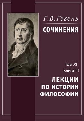 Сочинения. В 14 т. Том 11, Книга 3. Лекции по истории философии
