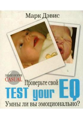 Проверьте свой EQ = Test your EQ : Умны ли вы эмоционально?