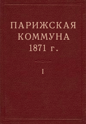 Парижская коммуна 1871 г. Т. 1