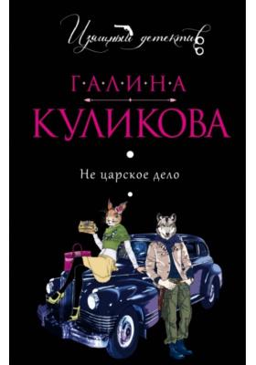 Не царское дело : Роман