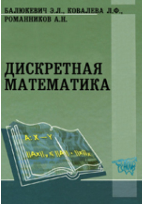 Дискретная математика: учебно-практическое пособие
