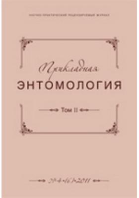Прикладная энтомология: научно-практический рецензируемый журнал. 2011. Т. II, № 4(6)