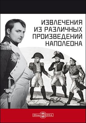 Извлечения из различных произведений Наполеона