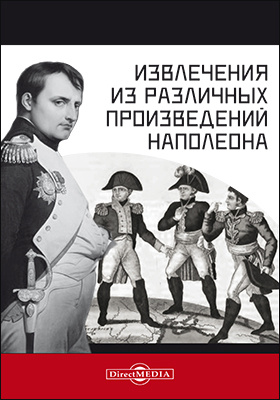 Извлечения из различных произведений Наполеона: документально-художественная литература