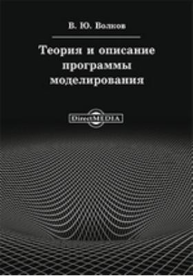 Теория и описание программы моделирования: учебно-методическое пособие