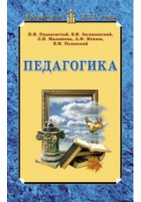 Педагогика : Учебник для студентов педагогических вузов и педагогических колледжей: учебник