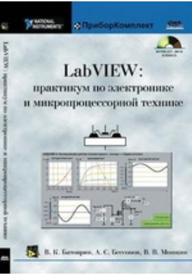 LabVIEW : практикум по электронике и микропроцессорной технике: учебное пособие для вузов