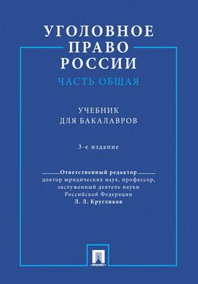 Уголовное право России. Часть Общая : учебник для бакалавров