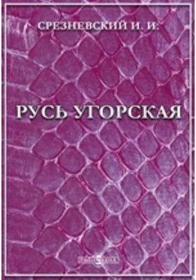 Русь Угорская