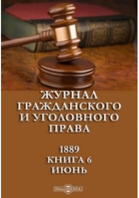 Журнал гражданского и уголовного права. 1889. Книга 6, Июнь