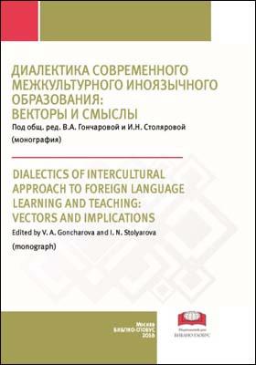 Диалектика современного межкультурного иноязычного образования: векторы и смыслы
