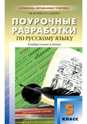 Универсальные поурочные разработки по русскому языку: 5 класс