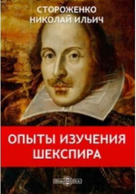 Опыты изучения Шекспира: монография