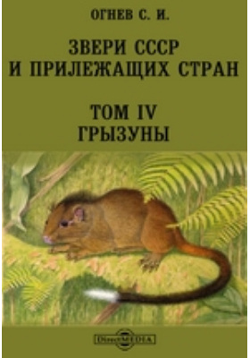Звери СССР и прилежащих стран. Т. IV. Грызуны