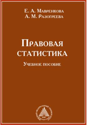 Правовая статистика: учебное пособие