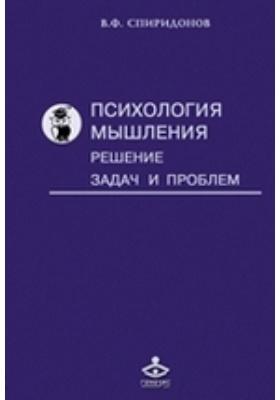 Психология мышления : Решение задач и проблем: учебное пособие