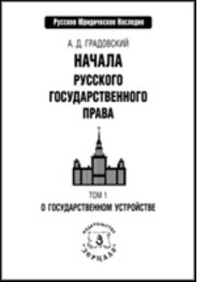 Начала русского государственного прават. В 2 т. Т. 1. О государственном устройстве