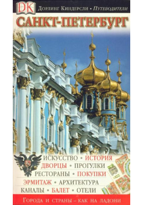 Санкт-Петербург = Eyewitness Travel St Petersburg