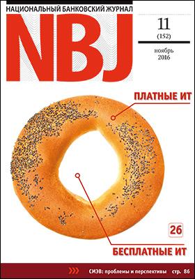 Национальный Банковский Журнал: журнал. 2016. № 11(152)