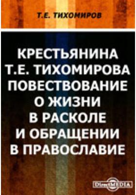 Крестьянина Т.Е. Тихомирова повествование о жизни в расколе и обращении в православие