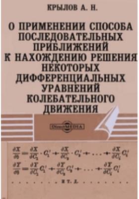 О применении способа последовательных приближений  к нахождению решения некоторых дифференциальных уравнений колебательного движения