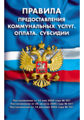 Правила предоставления коммунальных услуг : оплата. Субсидии (по состоянию на 1 октября 2006 года): нормативно-правовой акт (Россия)