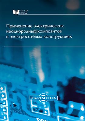 Применение электрических неоднородных композитов в электросетевых конструкциях: монография