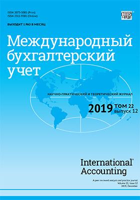 Международный бухгалтерский учет: журнал. 2019. Том 22, выпуск 12