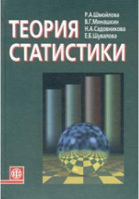 Теория статистики: учебник