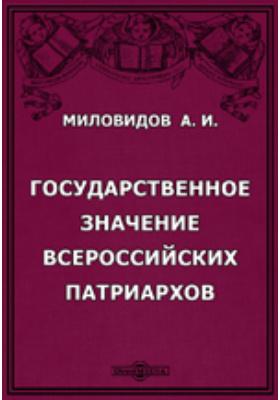 Государственное значение всероссийских патриархов