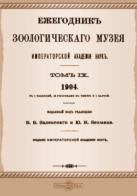 Ежегодник Зоологического музея Императорской Академии Наук: журнал. 1904. Т. 9