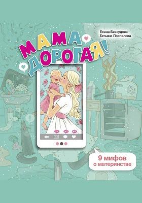 Мама дорогая! 9 мифов о материнстве: научно-популярное издание