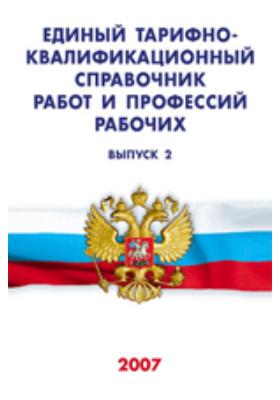 Единый тарифно-квалификационный справочник работ и профессий рабочих. Вып. 2