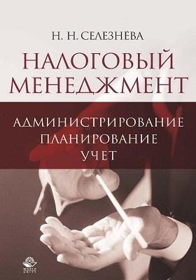 Налоговый менеджмент : администрирование, планирование, учет: учебное пособие