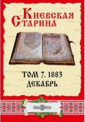 Киевская Старина. 1883. Т. 7, Декабрь