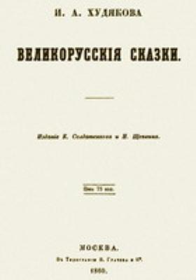 Великорусские сказки: художественная литература