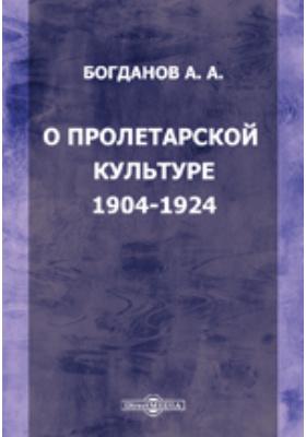 О пролетарской культуре. 1904-1924