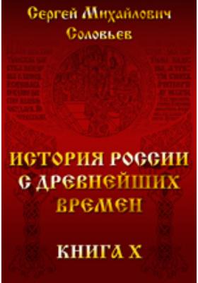 История России с древнейших времен. Книга X