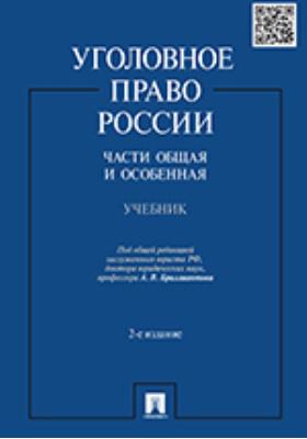 Уголовное право России : Части Общая и Особенная: учебник